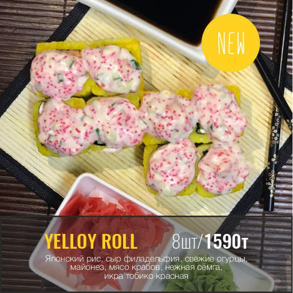 Yelloy roll | БМ суши | FoodGo.kz